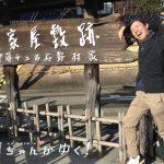 【金沢 長町武家屋敷跡巡り】野村家にて加賀藩士の暮らしぶりに感動!(写真は変顔ばかり笑)