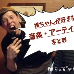 横ちゃん大好き「音楽 / アーティスト」をランキング方式にまとめたよ♪(90年代多し!)