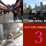 【金沢の三大茶屋街】ひがし・主計・にし茶屋街をぶらり散歩で癒しの休日(金沢茶屋街まとめ3選)