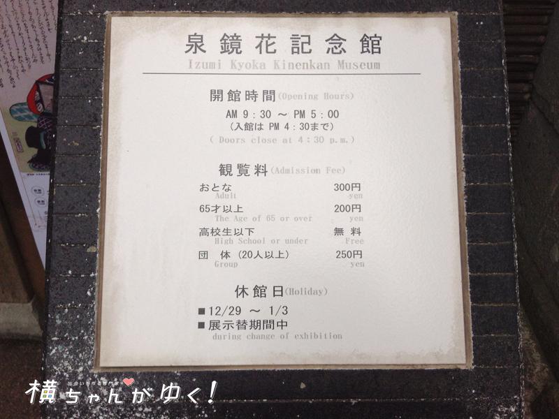 泉鏡花記念館2