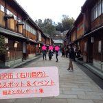 【行かなきゃ損だぞ〜!】金沢市(石川県内)のおすすめ観光スポット&イベントまとめ!