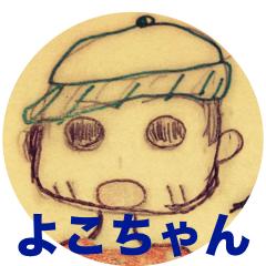 よこちゃん(会話)