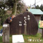 【小松市粟津温泉パワースポット】婚活戦士、恋人の聖地おっしょべ公園にて「幸せの鐘」を鳴らす!