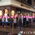 【小松イオンで大人気!】話題沸騰中の「いきなり!ステーキ」に行ってきた、ガッツで並んだぞ〜!