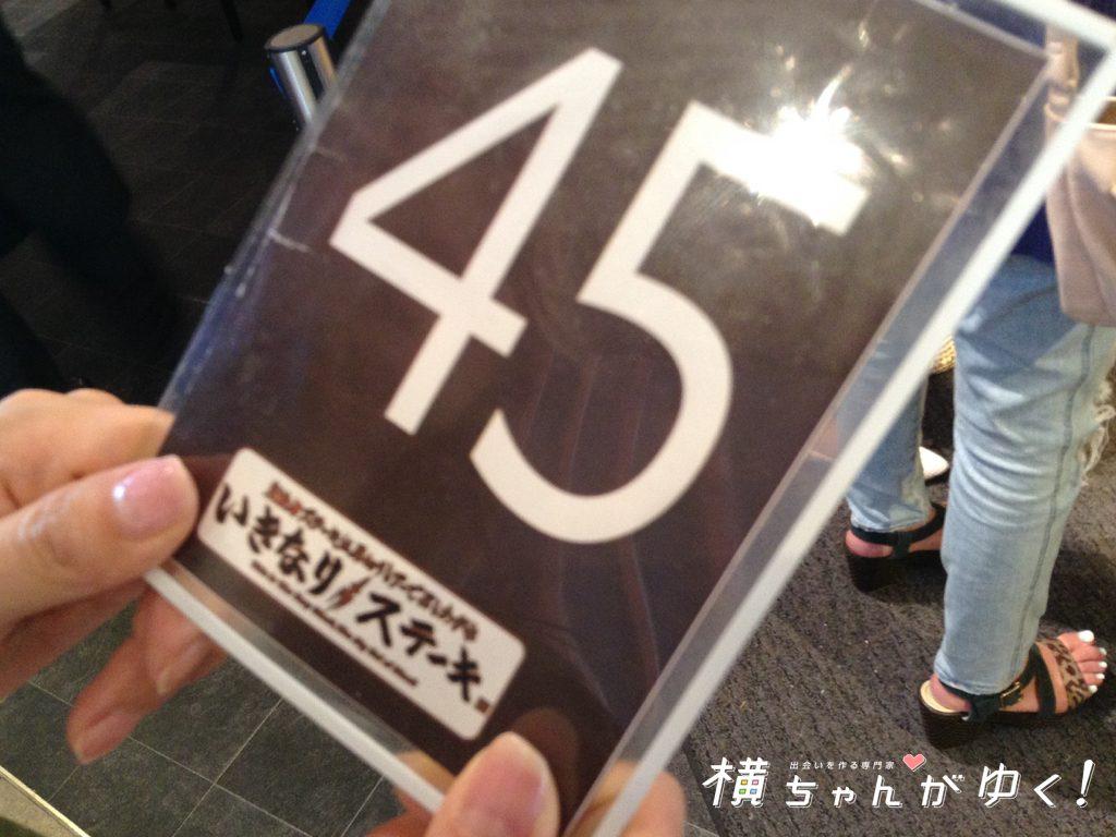 いきなり45