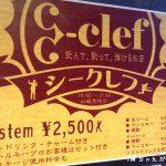 【金沢市片町 / 音楽バー】シークレフで生演奏バックに歌ってきたよ、もちろんお酒も!#ZARD北陸オフ会