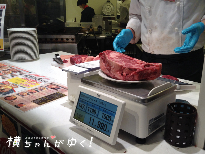 いきなり!ステーキ10