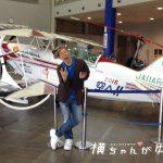 【小松市小松空港そば / 大人気スポット】石川県立航空プラザで300以上の飛行機の見学や体験ができるよ!