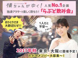 東京・大阪募集2