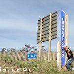 【羽咋市おすすめデート】千里浜なぎさドライブウェイで海岸線をドライブデートだ!