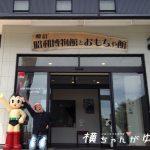【七尾市 / おすすめぶらり旅】懐かしの昭和へタイムスリップ!和倉昭和博物館&おもちゃ館へマジンゴー!
