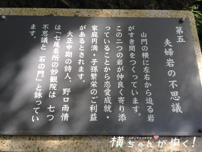 七不思議13