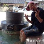 【七尾市和倉温泉 / 足湯】和倉温泉総湯の足湯へゆく!(ややヌルでやや浅でした笑)