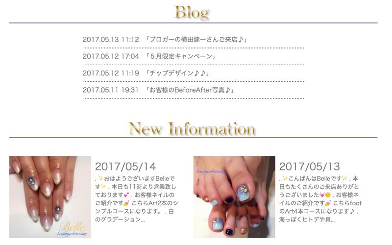 ベルブログ1