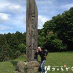 【七尾市観光スポット / 日本100名城】上杉謙信に侵攻された七尾城跡へ!晴れてて良かった^ ^