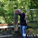 【小矢部市 観光スポット】宮島峡の雄大な自然と滝の音に、身も心も癒されてきたよ〜♪