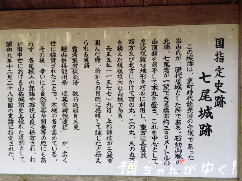 七尾城とは