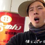 【金沢市のラーメンと言えば】祝50周年!やっぱり8番らーめん、8番を食べ尽くした男が語るその魅力!