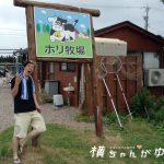 【かほく市内灘町 行列ソフトクリーム】ホリ牧場夢ミルク館で人気のスィーツを食べてきたよ、まいう〜〜♪