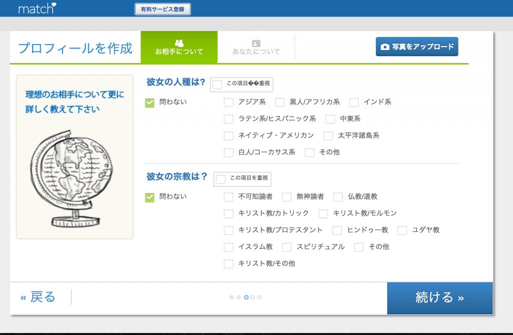 無料登録5