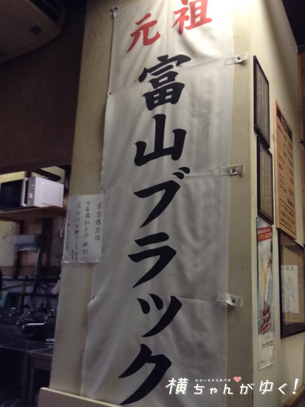 富山ブラック8