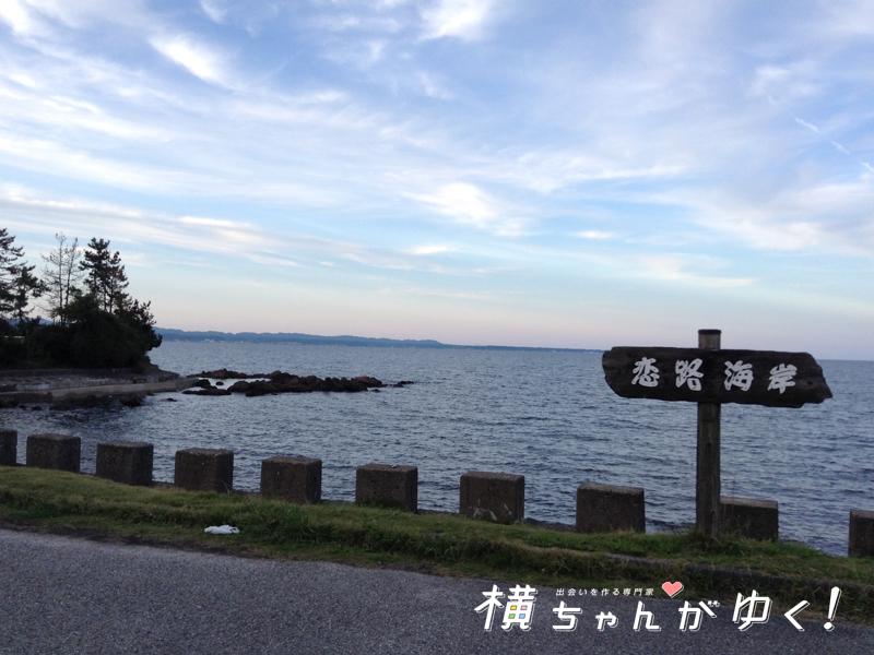 恋路海岸とは