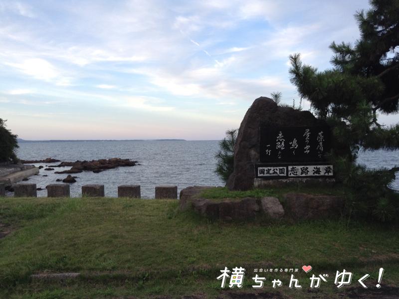 恋路海岸13