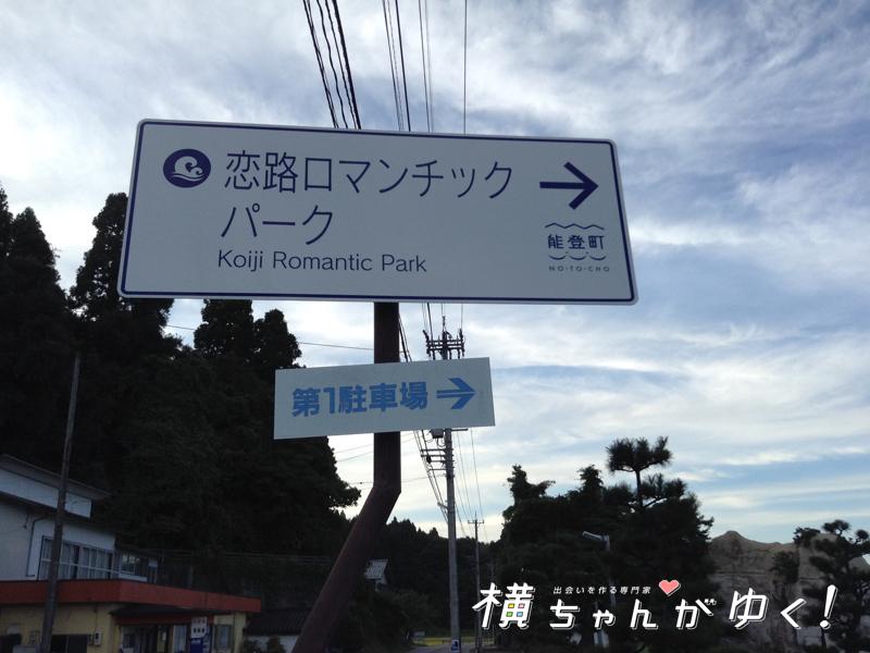 恋路海岸2