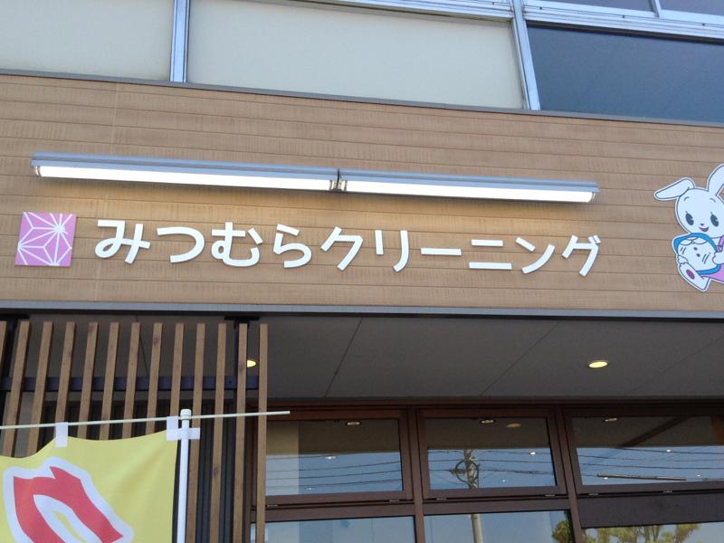 ミツムラ6