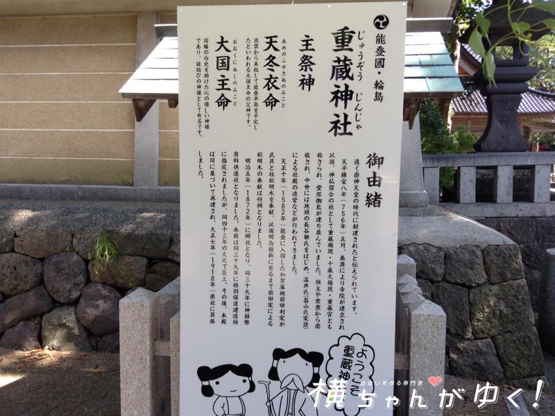 重蔵神社3
