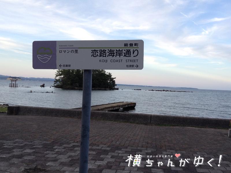 恋路海岸11