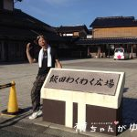 【珠洲市 足湯】飯田わくわく広場の足湯へゆく、ぽかぽか気持ち良かったよ〜♪