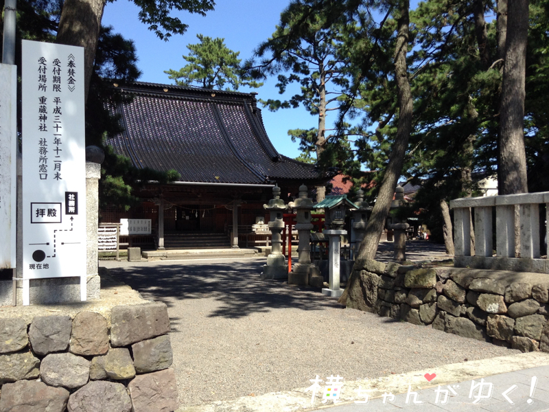 重蔵神社2