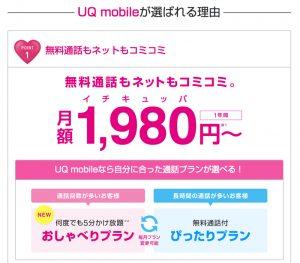 UQモバイル料金3