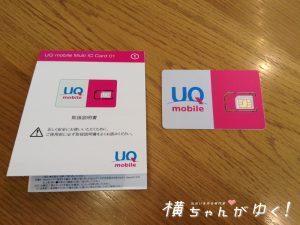 UQモバイル6