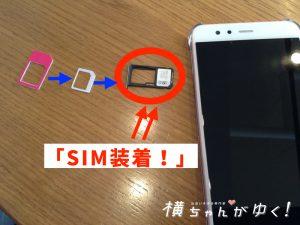UQモバイル11