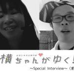 web婚活(マッチドットコム)で2回結婚したアラフィフ女性と炎のガチ対談!〜前編〜