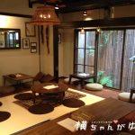 【金沢市竪町そば 古民家カフェ】和テイストな店内で心が安らぐ!フルオブビーンズでまったりデート(の練習)