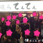 【金沢駅そばおすすめ焼鳥】一人飲みでも気軽に行ける、「焼鳥てんてん」でらぶど飲み会!