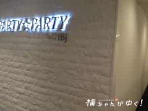 パーティー6