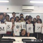 【BMS】ブログマーケティングスクールのオフ会、東京・大阪と初の同時開催をレポ!