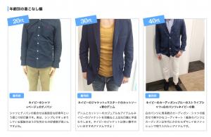 服装 男性
