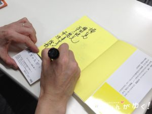 寺沢さんサイン