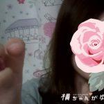 【らぶど薔薇部】リフレ「薔薇のしずく・1ヶ月目」飲み始めの実感はいかほど?