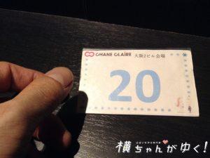 梅田シャンクレール3