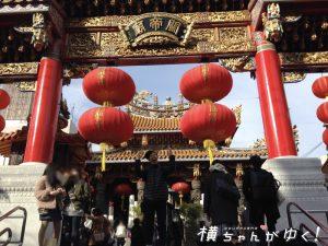 薔薇部中華街5