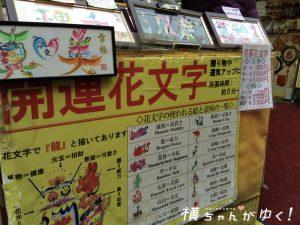 薔薇部中華街8