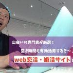 """【2018年版】出会いの専門家が選ぶ """"web婚活サイト"""" ランキングTOP3"""