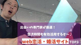 web婚活まとめ