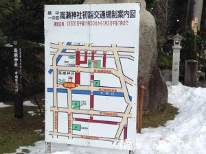 高瀬神社駐車場